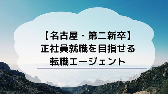 名古屋 転職エージェント 第二新卒