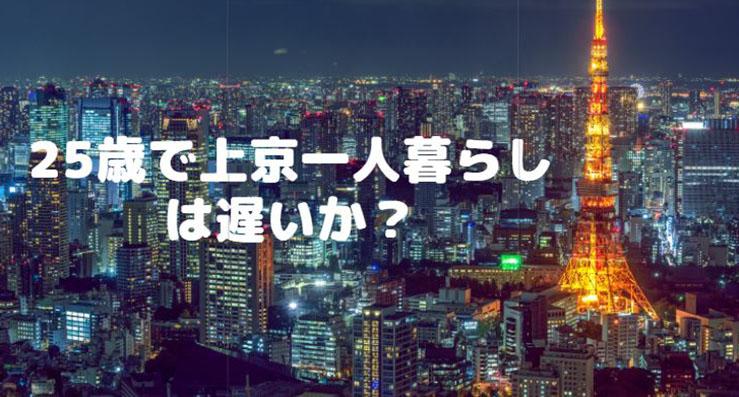 25歳上京一人暮らし