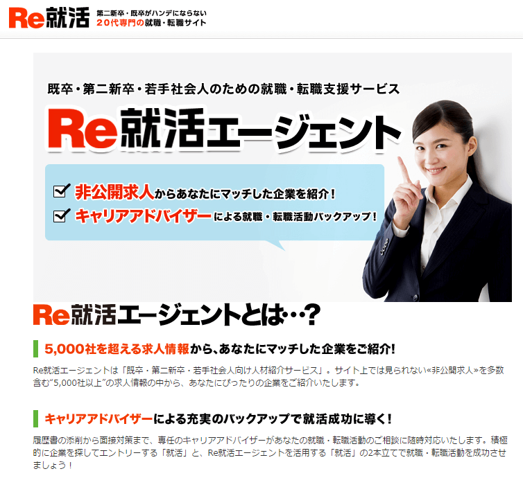 re就活転職エージェント