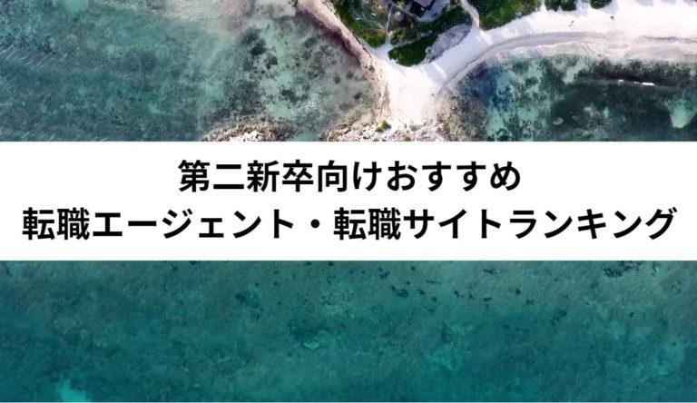 dainishinsotsu-ranking