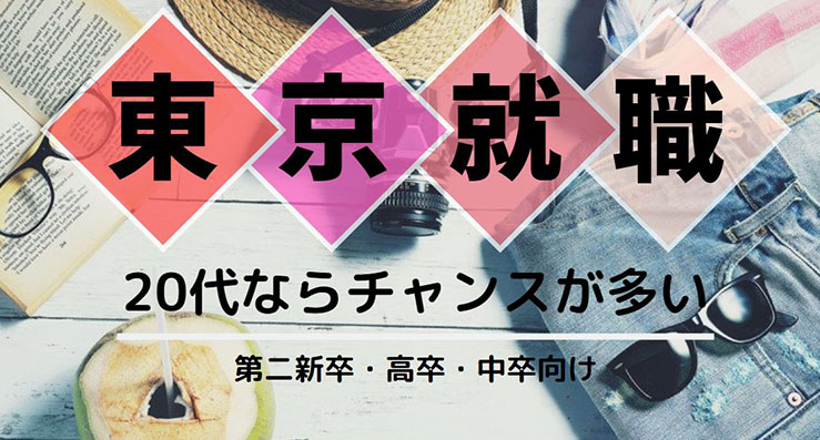 東京 就職