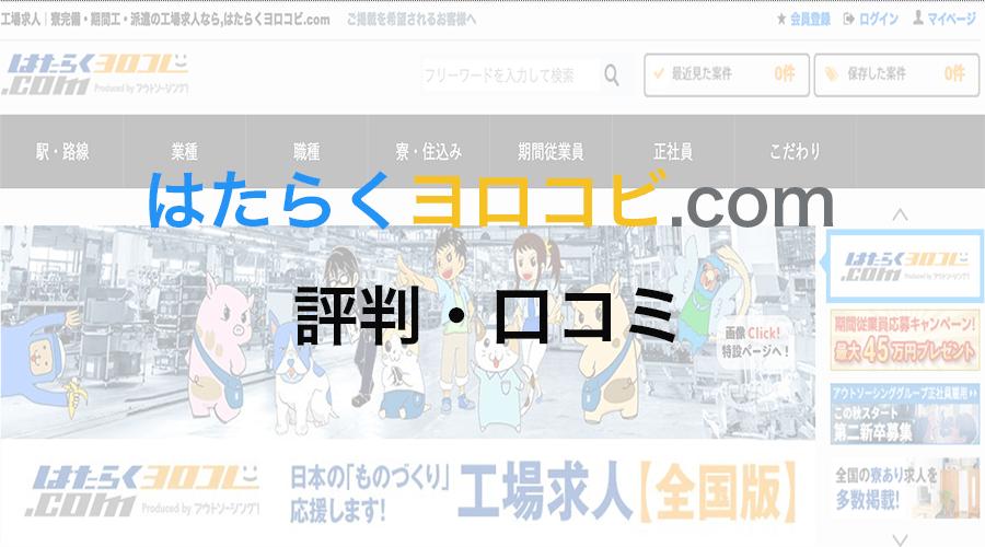 はたらくヨロコビ.com評判口コミ