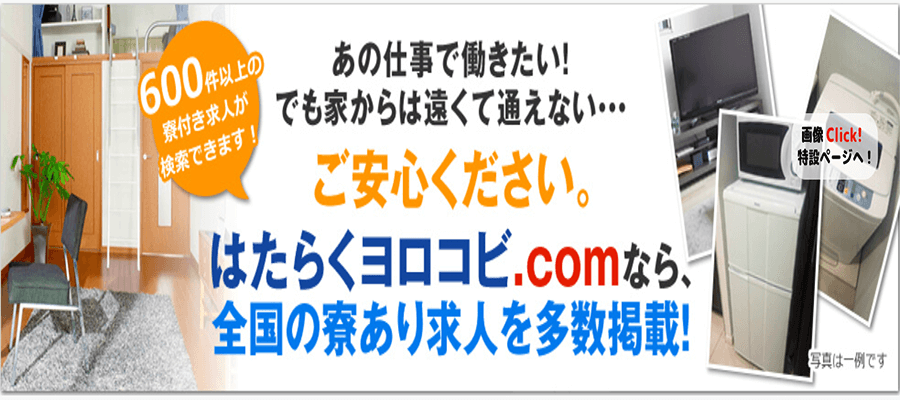 はたらくヨロコビ.com寮完備