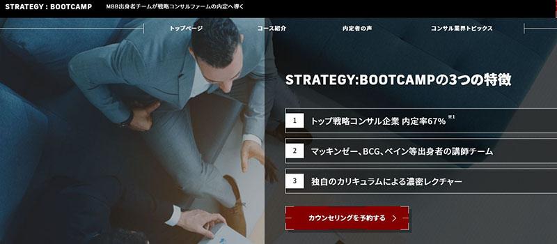 stragy bootcamp